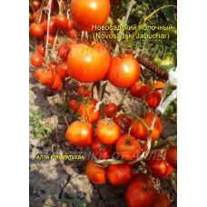 Новосадский яблочный (Novosadski Jabuchar)