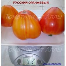 Русский оранжевый
