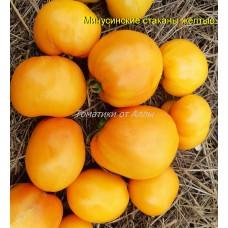 Минусинские стаканы оранжевые